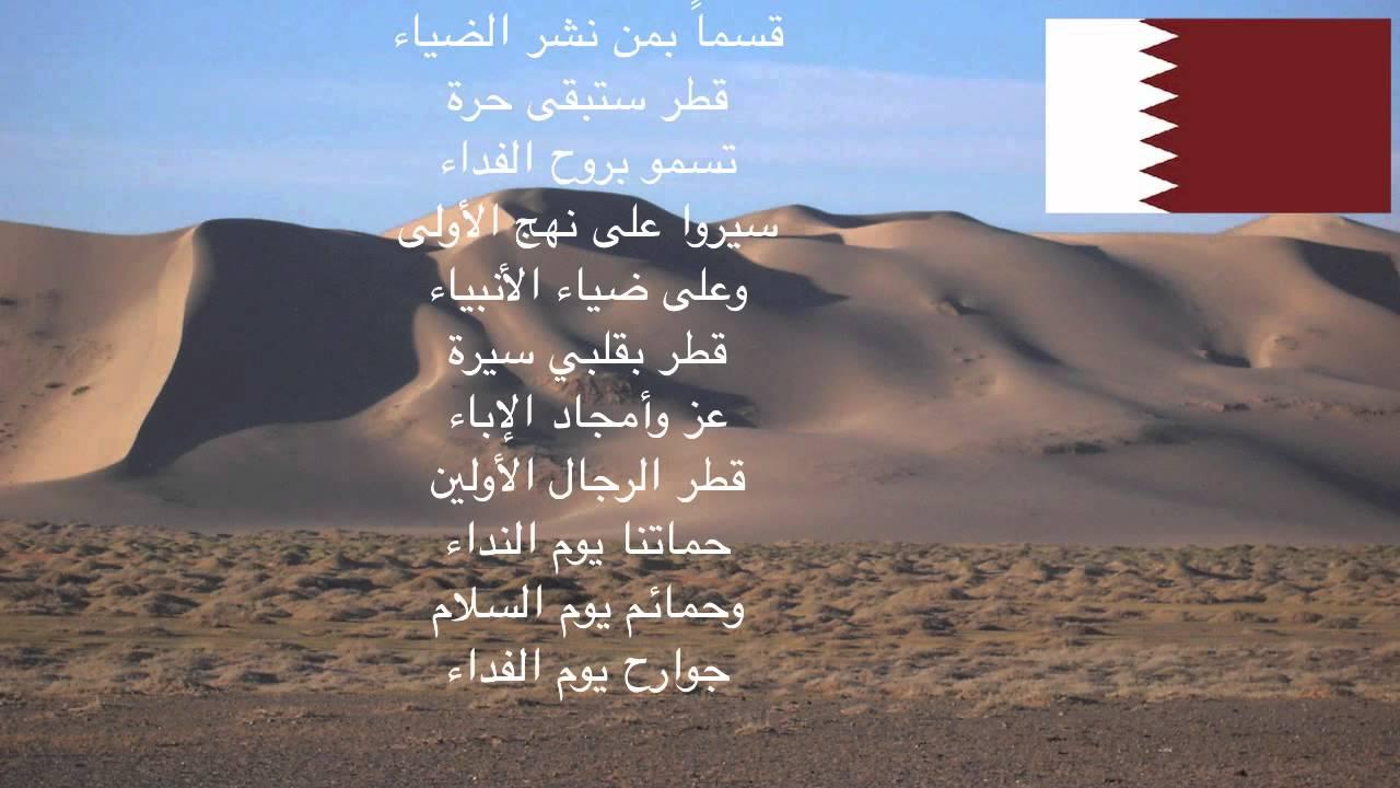 As Salam al-Amiri - The National Anthem of Qatar