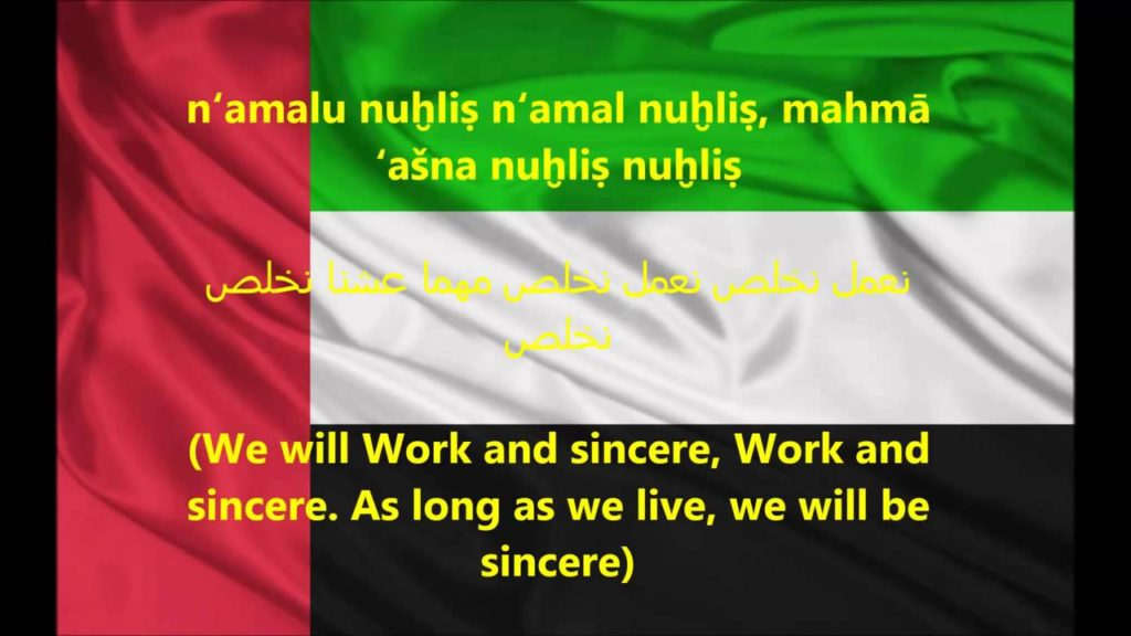 Ishy Bilady: The National Anthem of UAE