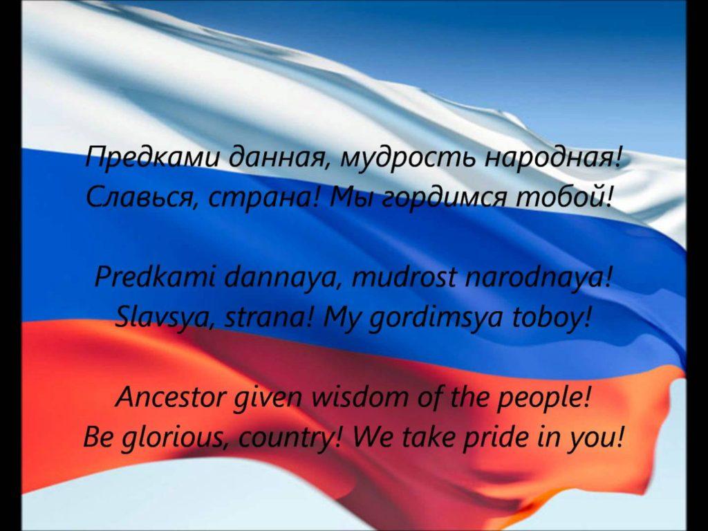 National Anthem of Russia with English Lyrics
