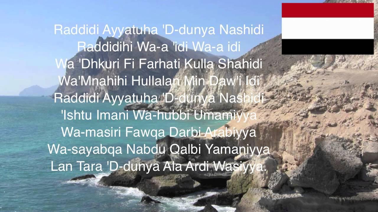 United Republic: The National Anthem of Yemen