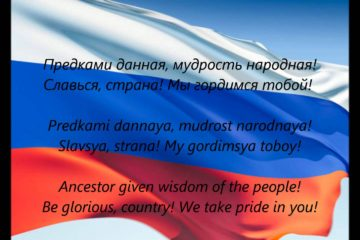 National Anthem of Russia with English Lyrics