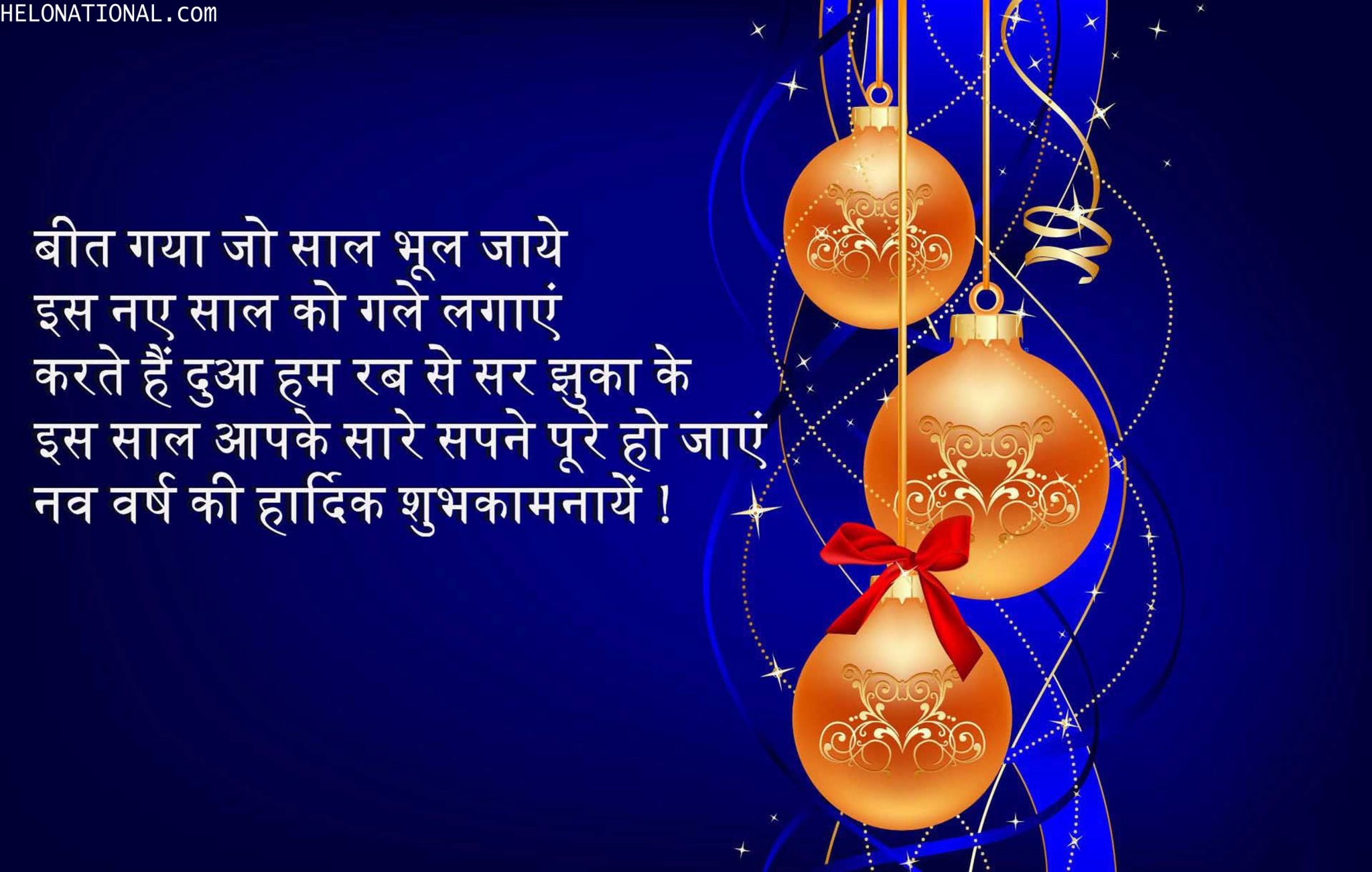 Happy New Year 2021 Hindi Wishes