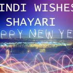 Happy New Year 2022 Hindi Shayari, Wishes, love Poetry