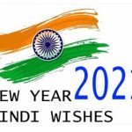 Happy New Year 2022 Hindi Wishes, Kawita, Messages
