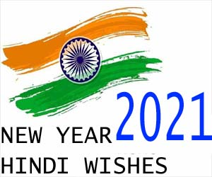 New Year HINDI WISHES 2021