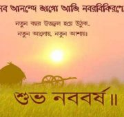Best quotes for bengali new year-min