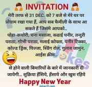 Happy new year advance jokes 2021 in hindi