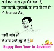 Happy new year advance jokes in hindi