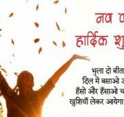 Happy new year wishes hindi 2021