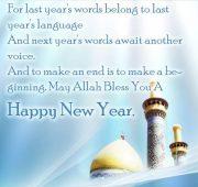 Islamic new year wishes and prayers