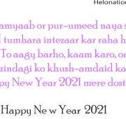 Naya Saal 2021 Urdu Wishes