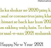 New year 2020 wishes urdu