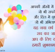 New year family wishes in hindi