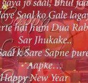 New year greetings urdu