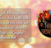 New year ki wishes