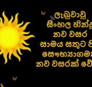 New year wishes 2020 sinhala