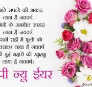 New year wishes advance hindi