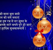 New year wishes and quotes in hindi