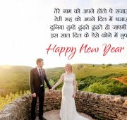 New year wishes for boyfriend in hindi