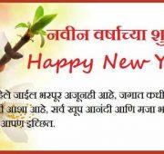 New year wishes for boyfriend in marathi