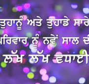 New year wishes for boyfriend in punjabi