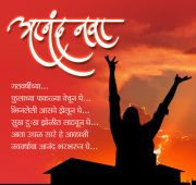 New year wishes for friends in marathi