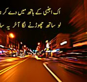 New year wishes for friends in urdu