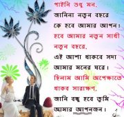 New year wishes for girlfriend in bengali
