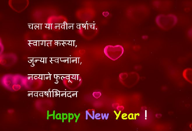New year wishes for girlfriend in marathi