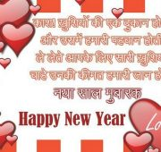 New year wishes for students in hindi