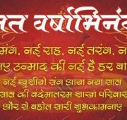 New year wishes hindi 2021