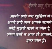 New year wishes hindi me