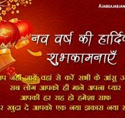 New year wishes hindi messages