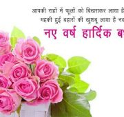 New year wishes hindi pic