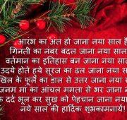 New year wishes hindi status