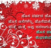 New year wishes kannada