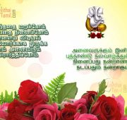 New year wishes kavithai in tamil