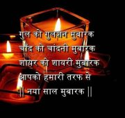 New year wishes love in hindi
