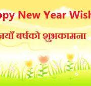 New year wishes nepali
