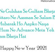 New year wishes poetry in urdu