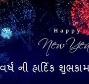 New year wishes quotes in gujarati
