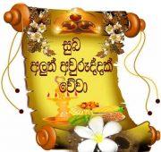 New year wishes sinhala nisadas