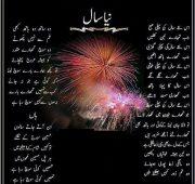 New year messages urdu