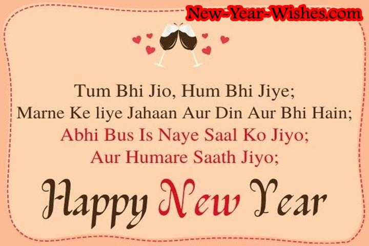 Happy New Year English Shayari