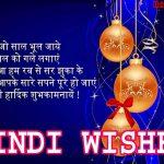 Happy New Year 2022 Hindi Wishes, Kawita, Messages
